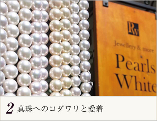 2.真珠へのコダワリと愛着